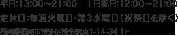 営業時間:平日13時~21時/土日祝日12時~21時 定休日:毎週火曜日・第3水曜日(祝祭日を除く) 福岡県福岡市博多区博多駅東1丁目14−34 博多ICビル 1F
