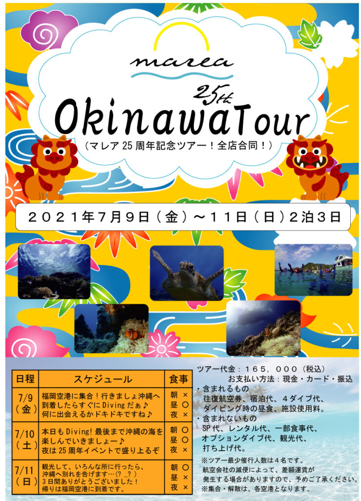 画像に alt 属性が指定されていません。ファイル名: 2021年沖縄ツアーPOP-2-739x1024.jpg