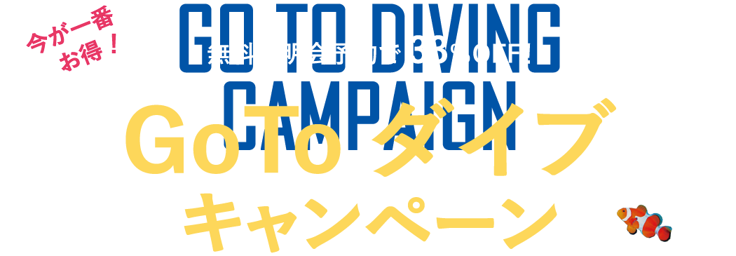 GoToダイブ キャンペーン